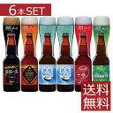 北海道 地ビール 網走ビール全6本詰合せセット(流氷ドラフト2本+各1)【送料無料】北海道名産 / お取り寄せ 通販 お…