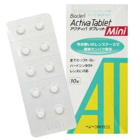 バイオクレン アクティバタブレット ミニ (10錠入)× 1箱 【タンパク除去】【オフテクス タブレット】