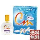【送料無料!】CMプラスNEO 15ml【cmプラスネオ】(CMプラス ネオ)
