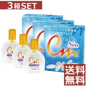 【送料無料!】CMプラスNEO 15ml×3本【cmプラスネオ】(CMプラス ネオ)