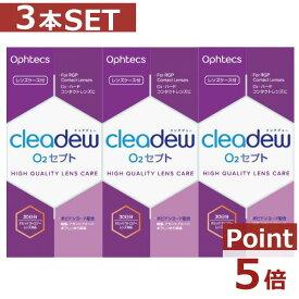 ポイント5倍 オフテクス クリアデュー O2セプト(135ml)×3本、中和錠×90錠、ケース×3個(cleardew)(ハード)(オルソケラトロジー)(ハードコンタクトレンズ ケア)