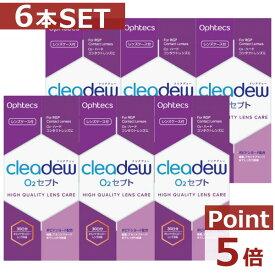 ポイント5倍 オフテクス クリアデュー O2セプト(135ml)×6本、中和錠×180錠、ケース×6個(cleardew)(ハード)(オルソケラトロジー)(ハードコンタクトレンズ ケア)