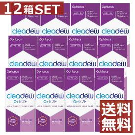 オフテクス クリアデュー O2セプト(135ml)×12本、中和錠×360錠、ケース×12個(cleardew)(ハード)(オルソケラトロジー)(ハードコンタクトレンズ ケア)