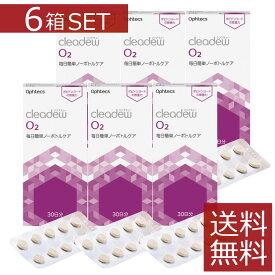 オフテクス クリアデュー cleadew O2 30日分×6箱 ハードコンタクト用 送料無料