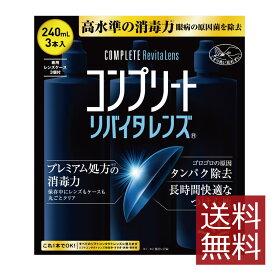 AMO コンプリートリバイタレンズ240ml×3本(3本×1セット)【送料無料】【720ml】