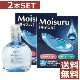 HOYA モイスル(15ml)×2本【送料無料】