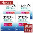 送料無料!コンセプト酵素クリーナー(10錠入り) ×4箱【コンセプトワンステップ/コンセプトクイック】