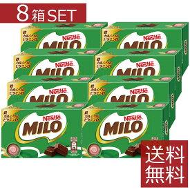 送料無料 ネスレ ミロ チョコ ボックス BOX 62g ×8箱