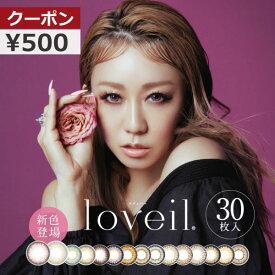 その場で使える500円クーポン♪loveil ラヴェール 1箱30枚入り ×1箱 1day 倖田來未 カラコン