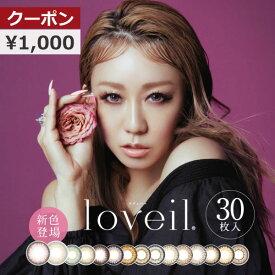 その場で使える1,000円クーポン♪loveil ラヴェール 1箱30枚入り ×2箱 1day 倖田來未 カラコン