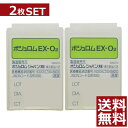 ハードコンタクトレンズ ボシュロム EXO2 ×2枚【送料無料】【O2】【ハードレンズ】酸素透過性 EX-O2