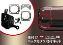 スズキ 新型ワゴンR (MH85S/MH95S) バックカメラ取付キット