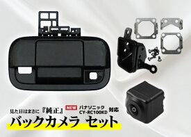 日産 NV100クリッパーバン (DR17V) バックカメラセット