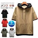 半袖パーカー tシャツ メンズ 半袖 大きいサイズ おしゃれ ティーシャツ トップス 無地 フード付 メンズファッション …