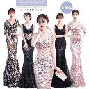 マーメイドドレス パーティードレス レディース パーティードレス ノースリーブ 半袖 編み上げ カラードレス 上品 高…