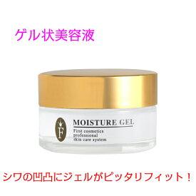 ファースト モイスチャーゲル ゲル状 化粧水 シワ たるみ ハリ 美白 保湿 エイジングケア 敏感肌 メンズ使用可 プラセンタ 日本製 ウェーブコーポレーション 50グラム 送料無料
