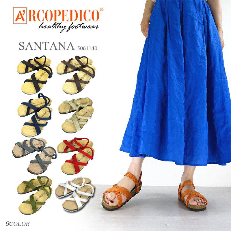 【サイズ交換片道無料】ARCOPEDICO アルコペディコ SANTANA サンタナ サンダル 5061140 5061141 レディース