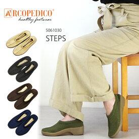 【サマーセール開催中】【20%OFF!】ARCOPEDICO アルコペディコ 5061030 STEPS ステップス バレリーナ サンダル レディース