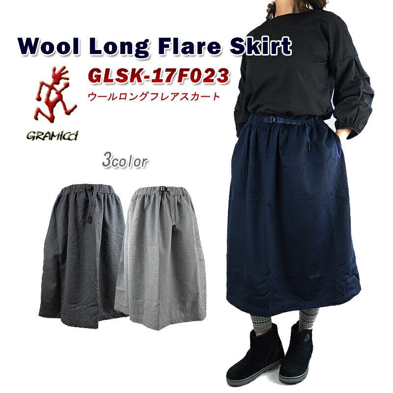 【ウインターセール開催中】【20%OFF!】GRAMICCI グラミチ GLSK-17F023 WOOL LONG FLARE SKIRT ウール ロング フレア スカート