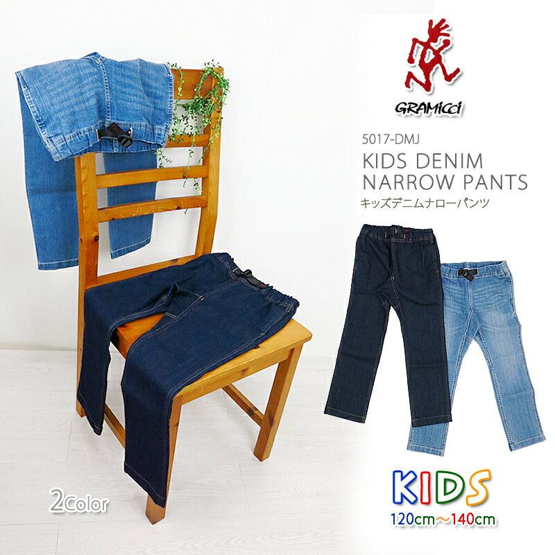 【NEW】グラミチ キッズ パンツ GRAMICCI 5017-DMJ KIDS DENIM NARROW PANTS キッズ デニム ナローパンツ ジーンズ ジーパン