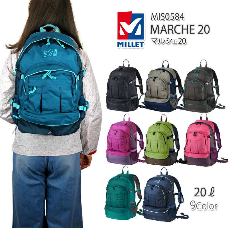 【NEW】MILLET ミレー MIS0584 MARCHE 20 マルシェ20 マルシェ リュック バックパック デイパック 20L