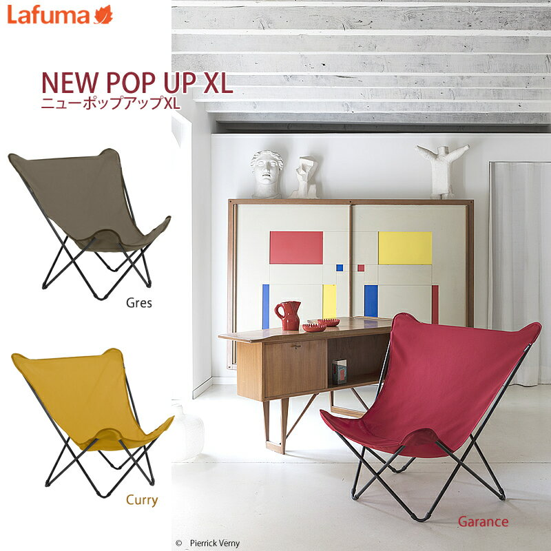 【サイズが一回り大きくなりより座り心地が良くなった二ューモデル!】Lafuma ラフマ LFM2777 NEW POP UP XL AIRLON ニュー ポップアップ XL エアロン リクライニングチェア リラクゼーションチェア チェア