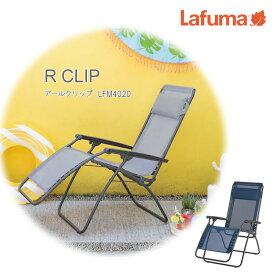 【NEW】Lafuma ラフマ LFM4020 R CLIP アールクリップ リクライニングチェア リラクゼーションチェア チェア