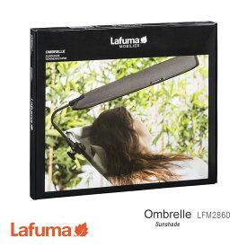 【コロンビアセール開催中】【NEW】Lafuma ラフマ LFM2860 Ombrelle ラフマチェア専用 サンシェード リクライニングチェア リラクゼーションチェア チェア