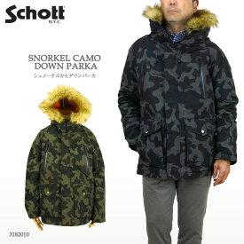 【20%OFF!】Schott ショット ダウンジャケット 3182010 SNORKEL CAMO DOWN PARKA シュノーケル カモ ダウン パーカ パーカー ジャケット