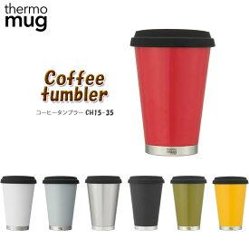 【NEW】thermo mug サーモマグ CF15-35 Coffee Tumbler コーヒータンブラー