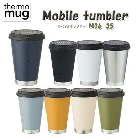 【NEW】thermo mug サーモマグ M16-35 Mobile tumbler モバイル タンブラー 真空二重構造