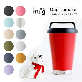 【NEW】thermo mug サーモマグ G19-35 Grip tumbler グリップタンブラー タンブラー 真空二重構造