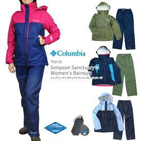 【10%OFF!】コロンビア レインウェア COLUMBIA PL0125 Simpson Sanctuary Women's Rainsuit シンプソンサンクチュアリ レインスーツ ジャケット レディース