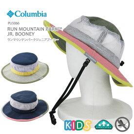 【20%OFF!】COLUMBIA コロンビア PU5066 RUN MOUNTAIN PARK JR. BOONEY ランマウンテンパーク ジュニア ブーニー キッズ ハット 帽子 KID'S