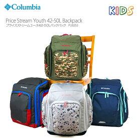 【NEW】コロンビア リュック COLUMBIA PU8263 PRICE STREAM YOUTH 42-50L BACKPAK プライスストリーム ユース 45-50L バックパック キッズ