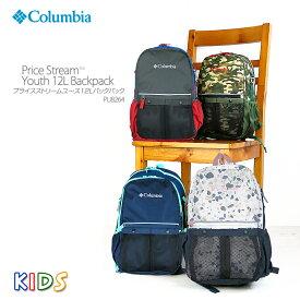 【NEW】コロンビア リュック COLUMBIA PU8264 PRICE STREAM YOUTH 12L BACKPACK プライスストリーム ユース12L バックパック キッズ