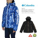 【30%OFF!】コロンビア ジャケット マウンテンパーカー COLUMBIA PM3751 Decruze Summit Patterned Jacket デクルーズ サミットパターンド ジャケット