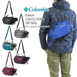 【2020秋冬新作】COLUMBIA コロンビア PU8429 CASTLE ROCK HIP BAG キャッスルロック ヒップバッグ 4L ボディバッグ ショルダー ウエストポーチ バッグ 2WAY