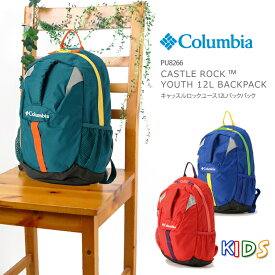 【NEW】コロンビア リュック COLUMBIA PU8266 CASTLE ROCK YOUTH 12L BACKPACK キャッスルロック 12リットル バックパック キッズ