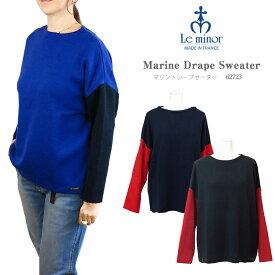 【NEW】Le minor ルミノア ルミノール 62723 Marine Drape Sweater マリン ドレープ セーター レディース ニット ツートン 無地 ボーダー