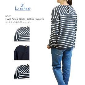 【NEW】Le minor ルミノア ルミノール 62929 Boat Neck Back Button Sweater ボートネック 後ろボタン セーター レディース ニット ボーダー 無地