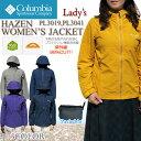 【NEW】コロンビア ジャケット マウンテンパーカー COLUMBIA PL3019 PL3041 HAZEN Women's Jacket レディース ヘイゼ...
