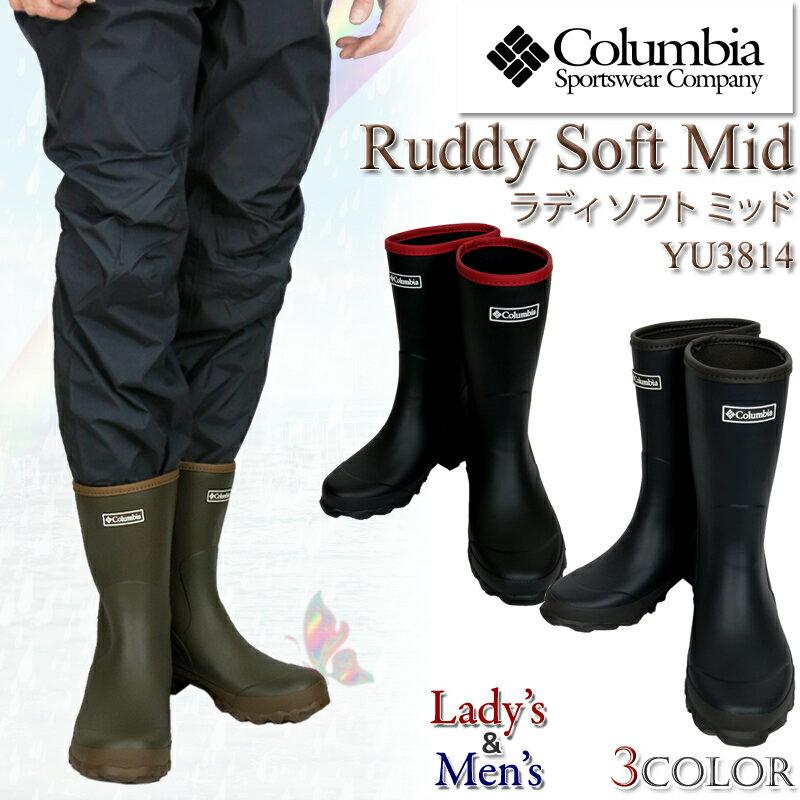 【30%OFF!】コロンビア ブーツ レインブーツ COLUMBIA YU3814 Ruddy Soft Mid ラディ ソフト ミッド 2 レインウェア メンズ レディース