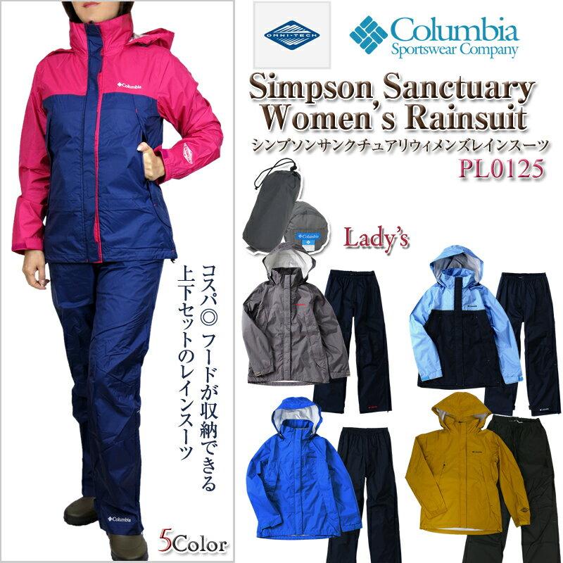 【ウインターセール開催中】【20%OFF!】コロンビア レインウェア COLUMBIA PL0125 Simpson Sanctuary Women's Rainsuit レディース シンプソンサンクチュアリ レインスーツ