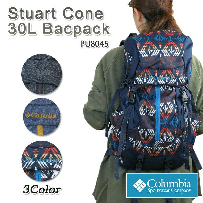 【ウインターセール開催中】【20%OFF!】コロンビア リュック COLUMBIA PU8045 STUART CONE 30L BACK PACK スチュアートコーン 30L バックパック
