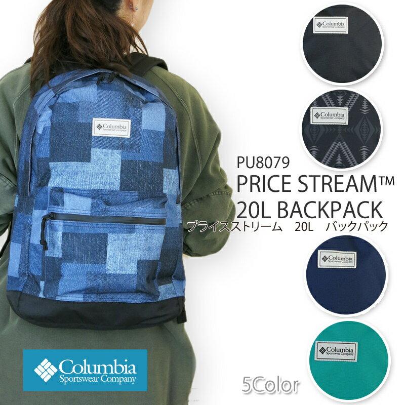 【ウインターセール開催中】【20%OFF!】コロンビア リュック COLUMBIA PU8079 PRICE STREAM 20L BACK PACK プライスストリーム 20リットル バックパック