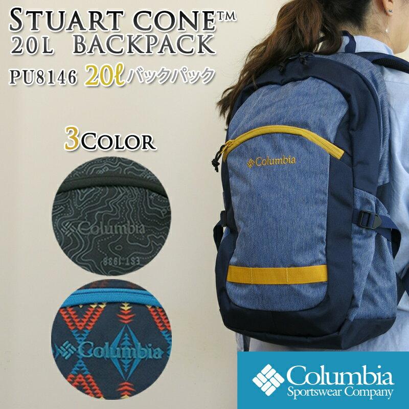 【ウインターセール開催中】【20%OFF!】コロンビア リュック COLUMBIA PU8146 STUART CONE 20L BACK PACK スチュアートコーン 20L バックパック