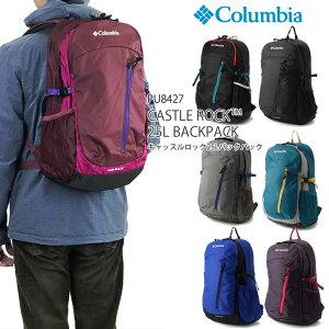 [2021春夏新作] コロンビア リュック COLUMBIA PU8427 CASTLE ROCK 25L BACKPACK キャッスルロック 25L バックパック レインウェアキャンプ キャンプウェア
