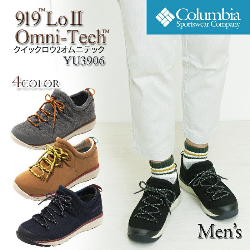 【20%OFF!】コロンビア ブーツ COLUMBIA YU3906 919 LO 2 OMNI TECH クイックロウ 2 オムニテック 防水 メンズ レディース