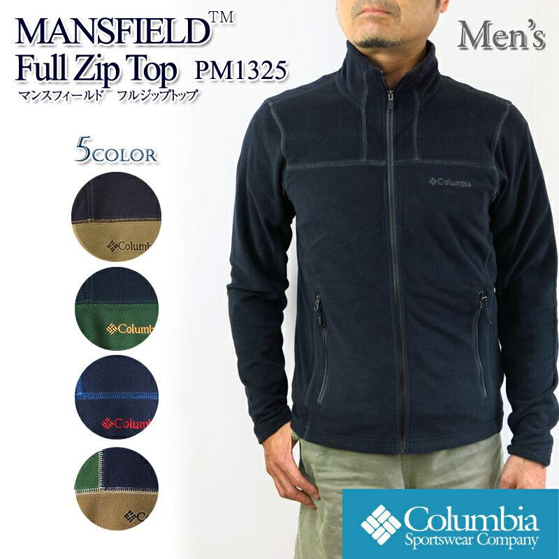 【ウインターセール開催中】【20%OFF!】コロンビア フリース ジャケット COLUMBIA PM1325 MANSFIELD FULL ZIP TOP マンスフィールド フルジップトップ
